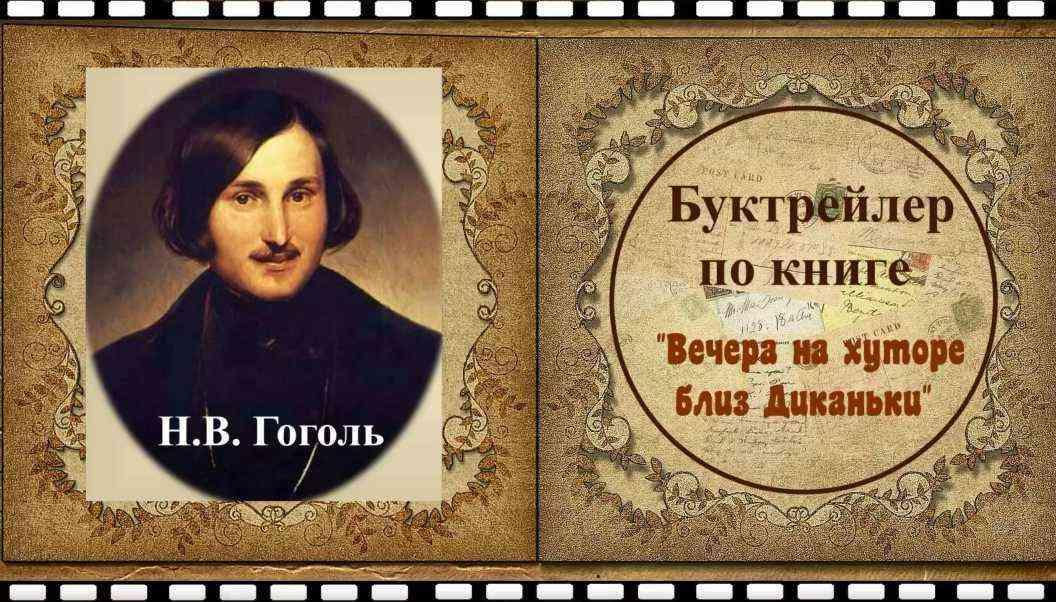 Read more about the article 190 лет книге «Вечера на хуторе близ Диканьки»