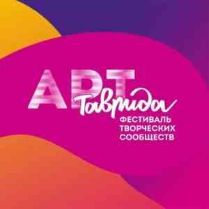 Read more about the article Ежегодный фестиваль творческих сообществ «Таврида-АРТ»