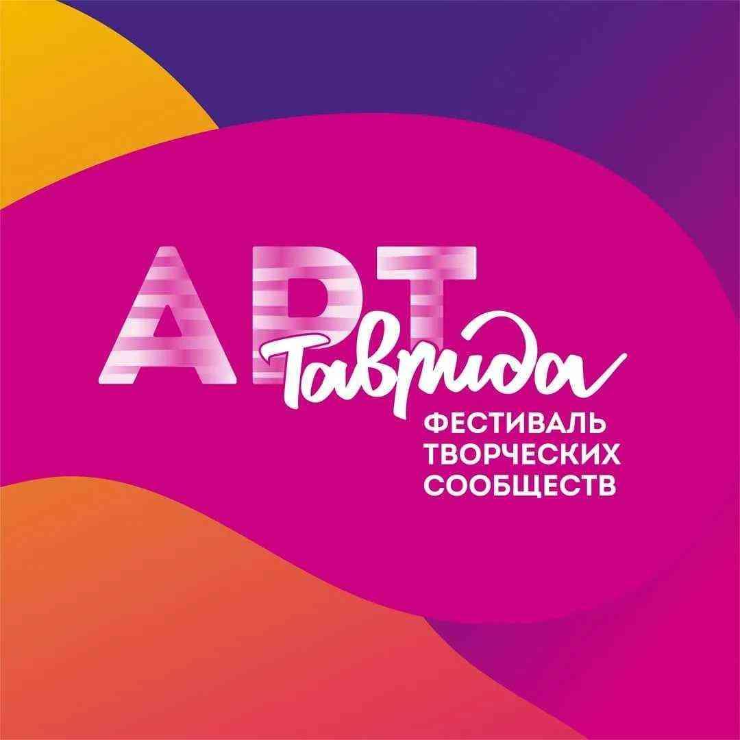 You are currently viewing Ежегодный фестиваль творческих сообществ «Таврида-АРТ»