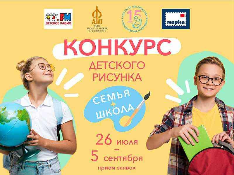 You are currently viewing Всероссийский конкурс детского рисунка «СЕМЬЯ+ШКОЛА»