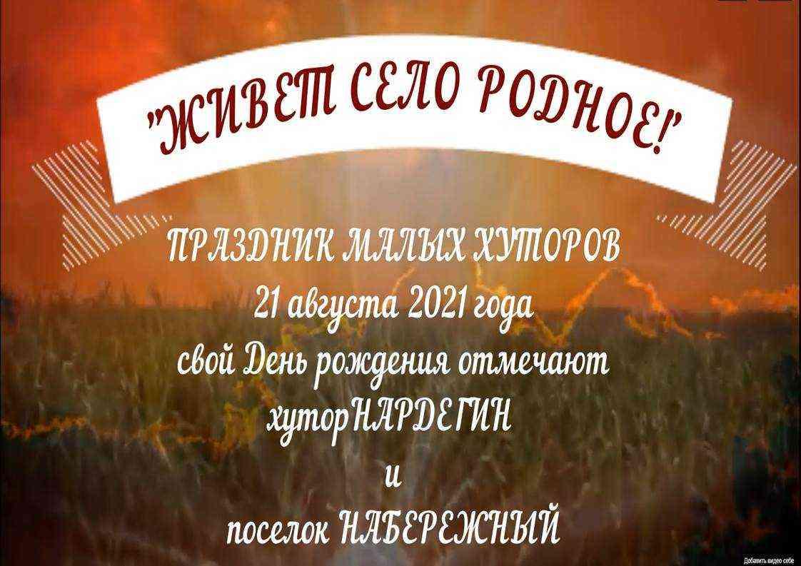 You are currently viewing С Днем рожденья х.Нардегин и пос. Набережный!