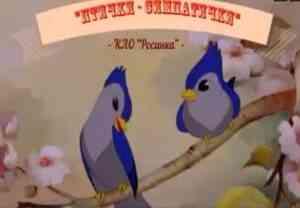 Read more about the article Птички-симпатички