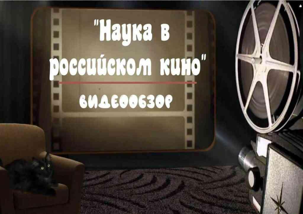 «Наука в российском кино» #ВсероссийскаяакцияНочьКино