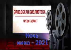 Read more about the article Мосфильм – фабрика советских грёз» #ВсероссийскаяакцияНочьКино