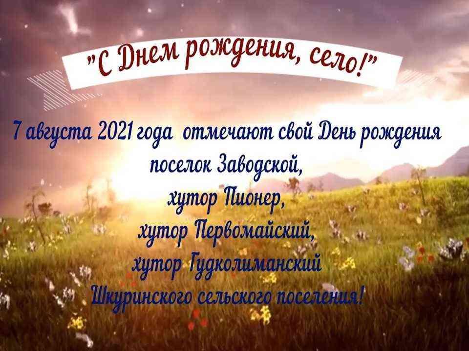 You are currently viewing С Днем рождения, село!
